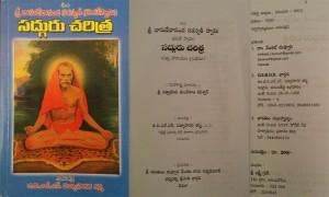 SriVasudevanandaSaraswatiMaharaj (Tembe Maharaj)-p1a8d2glaoe51mb9q077q02gv