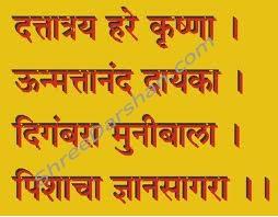 Anushtup Mantra