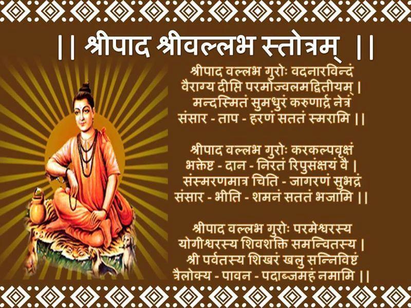 Shripad shri vallabh charitra marathi