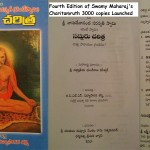 Swamy Maharaj's Charitamrut  4rth edition released