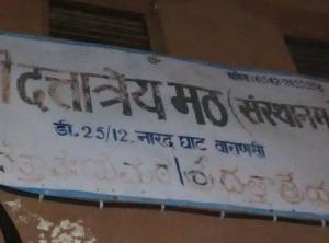 Shri Dattatreya Mutt Entrance