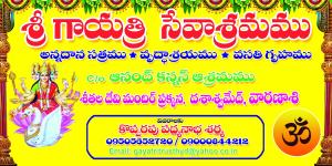 Shri Gayatri Sevashramam